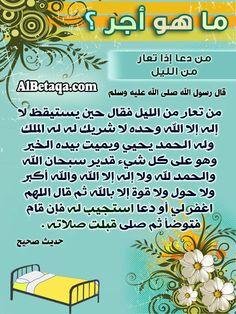 An-nadhr ( voeu ) en Islam Islam Beliefs, Duaa Islam, Islam Religion, Islam Quran, Islamic Prayer, Islamic Quotes, Hadith, Prophet Muhammad Biography, Learn Drive