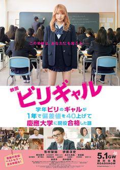 映画 ビリギャル - 映画・映像|東宝WEB SITE