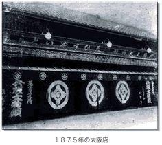 カモン^ハナノキ: 松坂屋400周年・・漱石も詠んだ伝統の「赤い暖簾」 Noren Curtains, Curtain Designs, Military Vehicles, Japanese, Japanese Language, Army Vehicles