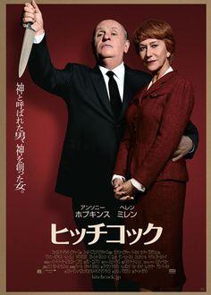 映画『ヒッチコック』   HITCHCOCK  (C) 2012 Twentieth Century Fox. All Rights Reserved.