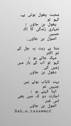 Punjabi Poetry, Poetry Quotes In Urdu, Sufi Poetry, Best Urdu Poetry Images, Love Poetry Urdu, My Poetry, Poetry Books, Love Romantic Poetry, My Diary Quotes