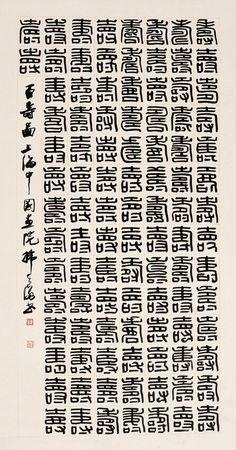 百寿图 Japanese Calligraphy, Calligraphy Art, Chinese Words, Chinese Art, Japanese Stamp, Flower Line Drawings, Chinese Patterns, Chinese Typography, Alphabet Art
