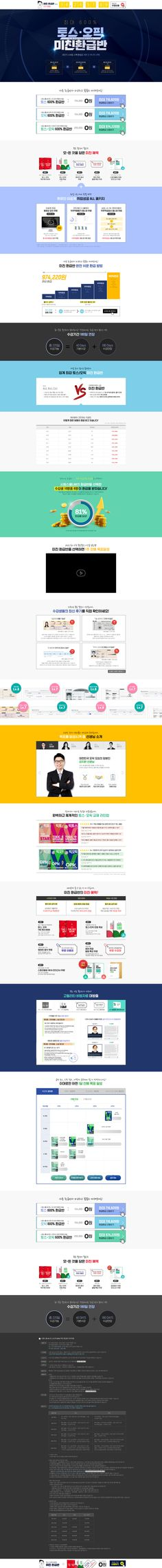Page Design, Web Design, Promotional Design, Event Page, Event Design, Cool Designs, Banner, Layout, Marketing