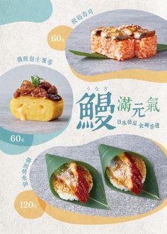 Food Menu Design, Food Poster Design, Food Catalog, Japanese Menu, Banana Art, Food Promotion, Food Banner, Food Advertising, Healthy Breakfast Recipes