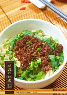 Sichuan Style Spicy Noodles(四川担担面)