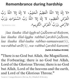 Dua for remembrance of Allah during hardship