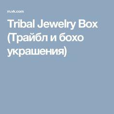 Tribal Jewelry Box (Трайбл и бохо украшения)