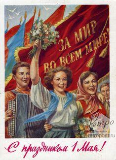 Открытка 1 мая, С праздником 1 мая! За мир во всем мире!, Гундобин Е., 1959 г.