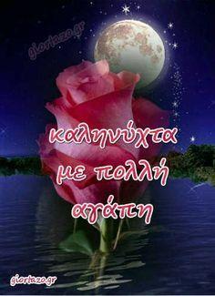 Good Night Flowers, Greek Language, Beautiful Pink Roses, Morning Greetings Quotes, Good Morning Good Night, Greek Quotes, Sweet Dreams, Picture Quotes, Sayings