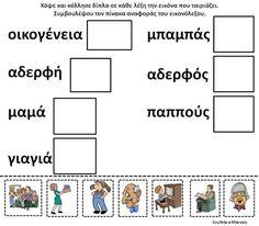 Αποτέλεσμα εικόνας για δραστηριοτητες για την οικογενεια στο νηπιαγωγειο My Family, Home And Family, Crafts For Kids, Arts And Crafts, Greek Language, 1st Day, Family Activities, Kindergarten, Preschool