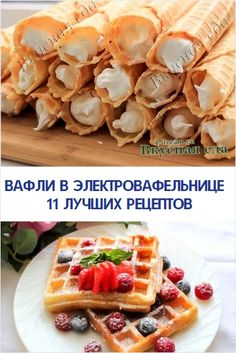 Russian Desserts, Cooking Recipes, Healthy Recipes, Indian Dishes, No Bake Cake, Sugar Cookies, Recipies, Deserts, Food And Drink