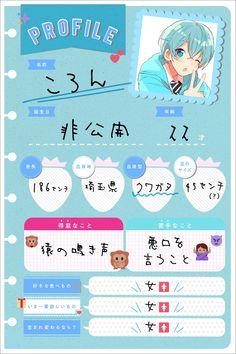 【インタビュー】すとぷりはなぜこんなに愛される? ネット発の歌い手ユニットが快進撃を続ける理由 - ライブドアニュース Fox Eyes, Anime Zodiac, Kawaii Chibi, Cute Anime Guys, Profile Photo, Touken Ranbu, South Park, Vocaloid, Anime Art