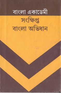 Download All Vedas Book in Bengali PDF ~ FREE PDF BOOK   Pdf books