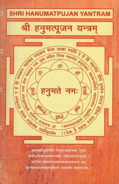 Query from original pinner (I wish the responses would carry over on the pin because they were informative & fascinating): Can anyone please tell me what this yantra as i do not know how to read hindi. Thank you.