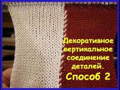 Как красиво соединить по вертикали две детали на вязальной машине. Текстовое описание и фото здесь: http://zapetelinka.ru/dekorativnoe-vertikalnoe-soedinenie...