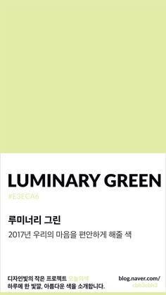 Color of today: Luninary Green디자인빛의 작은 프로젝트 오늘의색은 하루에 한 빛깔, 아름다운 색과 ... Flat Color Palette, Colour Pallette, Pantone Colour Palettes, Pantone Color, Pantone Green, Mood And Tone, Mood Images, Colour Board, Color Names