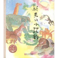 新来的小花豹王祖民王莺 Illustration, Illustrations