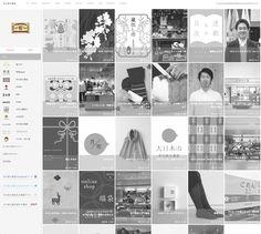 中川政七商店 http://www.yu-nakagawa.co.jp/top/  中川政七商店は奈良の地で享保元年(1716)に創業いたしました。 工芸をベースにしたSPA業態を確立し、全国に直営店を展開している団体。 地域活性、伝統工芸
