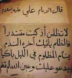15e3ba1eed5435010a17bdc2de264410 Jpg 666 720 Funny Arabic Quotes Ali Quotes Islamic Phrases