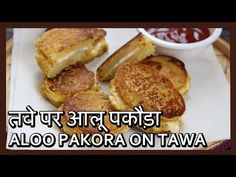 (आलू पकौड़ा) Aloo Paneer Pakora on Tawa | Aloo pakora recipe in Hindi by Healthy Kadai https://youtube.com/watch?v=CVwCT4KLVv4