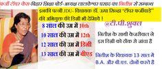 Modi G ki Degree ko Farji Btane Wale Kejriwal ne di 13 sal me 10th + 12th + B.A + B.ED krne ki manjuri  #DirtyPolitics   #dirty   #politics   #kejriwal