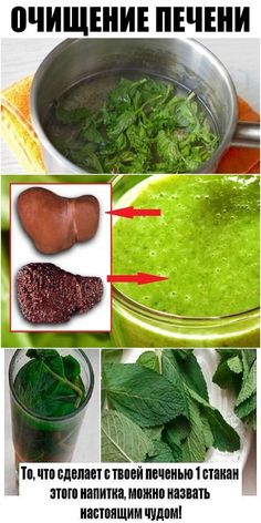 What your liver does to 1 cup of eto . Fitness Workouts, Fitness Diet, Health Fitness, Diet And Nutrition, Health Diet, Health And Wellness, Herbal Remedies, Health Remedies, Natural Remedies