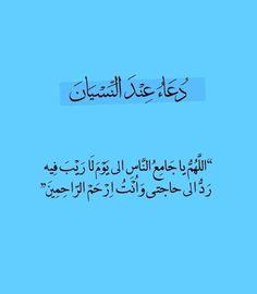 Islam Beliefs, Duaa Islam, Islam Hadith, Islam Religion, Islam Quran, Islamic Quotes, Arabic Love Quotes, Islamic Inspirational Quotes, Muslim Quotes
