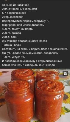 Food Dishes, Food To Make, Food And Drink, Healthy Recipes, Canning, Kitchen, Canning Vegetables, Russian Cuisine, Health And Wellness