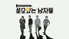 A program on 'O tvN'