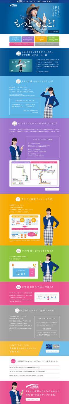もっと!eこと!【インターネットサービス関連】のLPデザイン。WEBデザイナーさん必見!ランディングページのデザイン参考に(シンプル系)