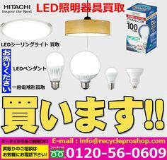 リサイクルプロショップでは日立アプライアンス株式会社のLED、直管形LED、LEDベース器具、高天井用LED器具、制御装置、LED投光器、LEDダウンライト、防災用照明器具、LED電球、住宅用LED器具、LEDスポットランプ、ランプ、蛍光ランプ、電球形LEDランプ/電球形蛍光ランプ、電球、ハロゲン電球、HIDランプ、 住宅用照明器具、シャンデリア、シーリングライト、ペンダント、ブラケット、スタンド、キッチンライト、洗面/浴室用、アウトドア、ダウンライト、スポットライト、足元灯、 施設用照明器具、LEDベース照明器具、LEDグリッドシステム天井用照明器具、ラインセーバー、蛍光灯、ペンダント、ダウンライト、スポットライト、防災用照明器具、屋外用照明器具、高天井用器具、照明用昇降装置、安定器、買取りしております。