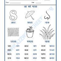 Hindi Alphabets Worksheets,Kindergarten Curriculam,Hindi ...
