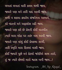 Funny Attitude Quotes, My Attitude, Message Therapy, Gujarati Shayri, Gujarati Status, She Quotes, Gujarati Quotes, Zindagi Quotes, Love Poems