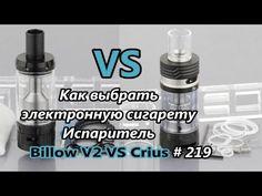 Как выбрать электронную сигарету. Испаритель. Billow V2 VS Crius / Evapo...