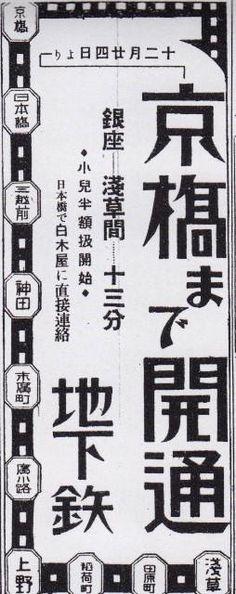 昭和7年 東京地下鉄道 三越前-京橋開通 Font Logo, Typography, Logo Images, Vintage Japanese, Japan Travel, Vintage Ads, Alphabet, Fonts, Chinese