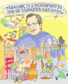 O Ευγένιος Τριβιζάς μιλά στη LifO Fairy Tales, Comic Books, Comics, Cover, Movie Posters, Fictional Characters, Drawing Cartoons, Film Poster, Fairytale