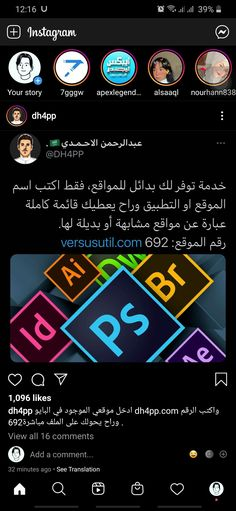 Learning Websites, Educational Websites, Insta Story App, Photo Editor App, Education Sites, Instagram Emoji, Iphone App Layout, Online Tutoring, Study Skills