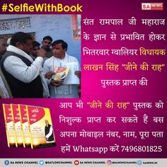 Selfie With Book Believe In God Quotes, Quotes About God, Raksha Bandhan Wishes, Sa News, Allah God, Bhakti Yoga, Life Changing Books, Motivational Books, Spirituality Books