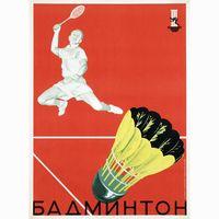 Badminton, Czech Vintage Poster   The HighBoy   www.thehighboy.com