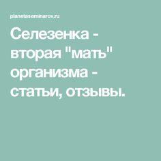 """Селезенка - вторая """"мать"""" организма - статьи, отзывы."""