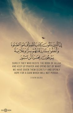 Beautiful Quran Quotes, Quran Quotes Inspirational, Motivational, Muslim Quotes, Religious Quotes, Islamic Phrases, Islamic Qoutes, Prayer For The Day, Love In Islam