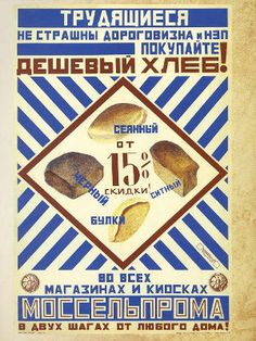 """Affiche des années 20. """"Travailleurs ! Vous n'avez rien à craindre de la vie chère et de la NEP. Achetez votre pain bon marché"""" (publicité du Mosselprom)"""
