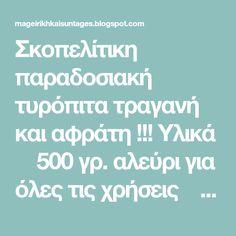 Σκοπελίτικη παραδοσιακή τυρόπιτα τραγανή και αφράτη !!! Υλικά  500 γρ. αλεύρι για όλες τις χρήσεις  500 γρ. φέτα σκληρή  λάδι ... Blog, Blogging