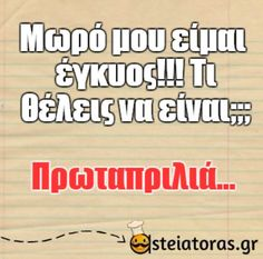 Funny Photos, Funny Images, Greek Quotes, Funny Jokes, Funny Food, Picture Video, Life Is Good, Memes, Queen