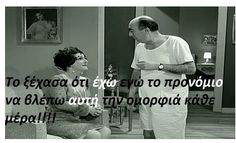 Funny Greek Quotes, Funny Quotes, Old Greek, Actor Studio, Funny Bunnies, Movie Quotes, Laughter, Comedy, Humor