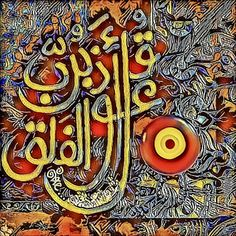 122 Best قل أعوذ برب الفلق Images In 2020 Art Arabic