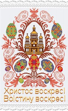 Folk Embroidery, Embroidery Patterns, Ukrainian Art, Easter Cross, Happy Easter, Diy Clothes, Diy And Crafts, Projects To Try, Decorative Boxes