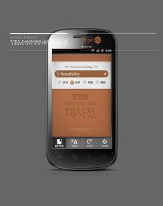 안드로이드 YBM 사전 어플 제안 시안 type01_2 (이동일)