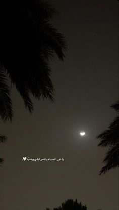 Beautiful Images, Clouds, Nature, Arabic Quotes, Moon, Art, The Moon, Art Background, Naturaleza
