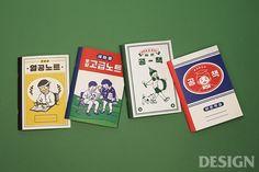 월간 디자인 : 레트로 그래픽의 부상   매거진   DESIGN Retro Design, Layout Design, Print Design, Retro Packaging, Packaging Design, Graphic Design Posters, Graphic Design Inspiration, Buch Design, Retro Pop